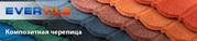 Металлочерепица профнастил,  битумная черепица комплектующие.