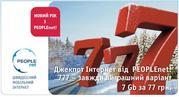 Услуга беспроводного Интернет PEOPLEnet  ОТ 25 ГРН.