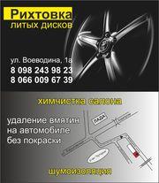 РИХТОВКА ЛИТЫХ ДИСКОВ 066 00 96 739 шиномонтаж балансировка.  Александ
