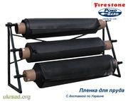 Пленка для пруда и водоема EPDM Firestone,  ПВХ,  Сумы