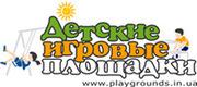 Игровые площадки детские