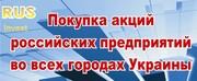 Куплю акции Сургута,  Алросы,  Норникеля и Полюс золота