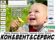Кондиционирование г. Сумы и Сумская обл.