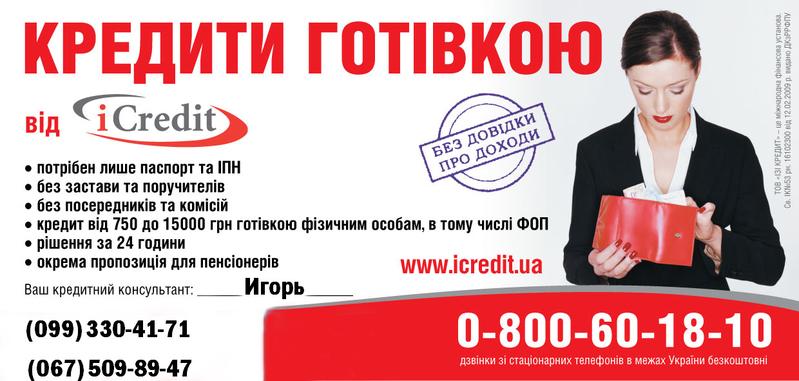 Банки финансы и кредит украина