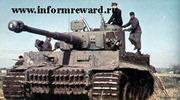 немецкий танк очень надо