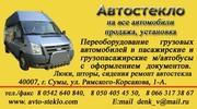 Переоборудование микроавтобусов,  Обшивка автосалонов