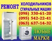 Ремонт холодильника Сумы. Вызов мастера для ремонта холодильников на дому в