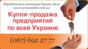 Куплю/продам ООО с НДС