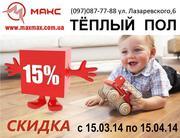 -15% скидка на тёплый пол Макс Конотоп