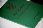 Поможем иностранцам в получении постоянного вида на жительство в Украи