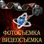 Фотосъемка и Видеосъемка