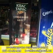 брендирование торговой точки Харьков, поклейка холодильников Харьков