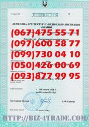 Строительная лицензия Сумы получить,  продлить,  оформить