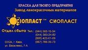 Эмаль ХВ-125 (эмаль ХВ125) краска ХВ-125 от изготовителя ЛКМ Сиопласт
