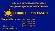 Грунтовка ХС-059* (гру_т ХС-059) ГОСТ 23494-79/эмаль МЛ-12  Назначение