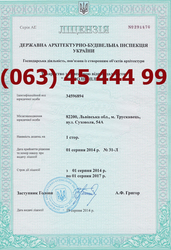 Строительна лицензия Сумы и Чернигов