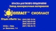 КО-811 иХВ-124*эмаль КО-811_811КО эмаль КО811_Купить Эмаль АК-5309+Для