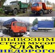 Вывоз строй мусора. ГАЗель,  ЗИЛ,  КАМАЗ. Сумы Всегда трезвые и быстрые