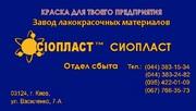 Грунт-эмаль ХВ-0278:ХВ-0278+ХВ-0278 (ХВ) ТУ 6-27-174-2000 ХВ-0278 грун