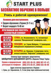 Бесплатное обучение в Польше! Приглашаем на семинар!