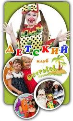 Детские праздники Сумы