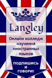 Онлайн колледж Langley