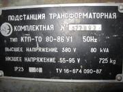 Трансформатор КТПТО 80-86У1.