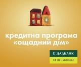 Программа энергосбережения Ощадный дом