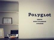 Polyglot - центр иностранных языков