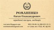 Частный Юрист Романенко Е. А.,  г. Сумы. Адвокат,  юридические услуги.