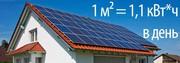 Солнечные батареи в Сумской области