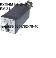 Купим Блок управления БУ-21