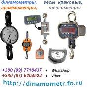Тензометр ИН-11,  Динамометр,  Граммометр,  Весы (остатки склада,  цена до
