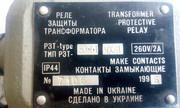Реле защиты трансформатора РЗТ-50