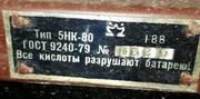 Аккумулятор 5НК-80