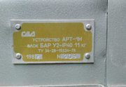 Регулятор трансформаторов напряжения автоматический АРТ-1Н