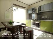 Приват Дизайн - Дизайн интерьера. Cумы,  Киев